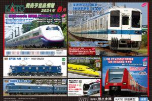 【KATO】2021年8月発売予定 新製品ポスター(2021年4月2日発表)