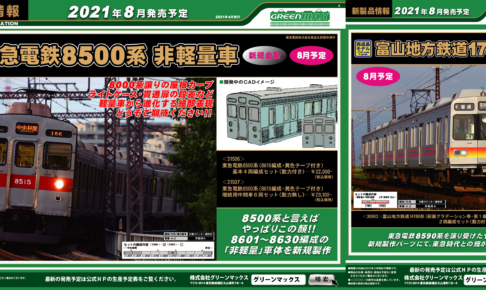 【グリーンマックス】2021年8月発売予定 新製品ポスター