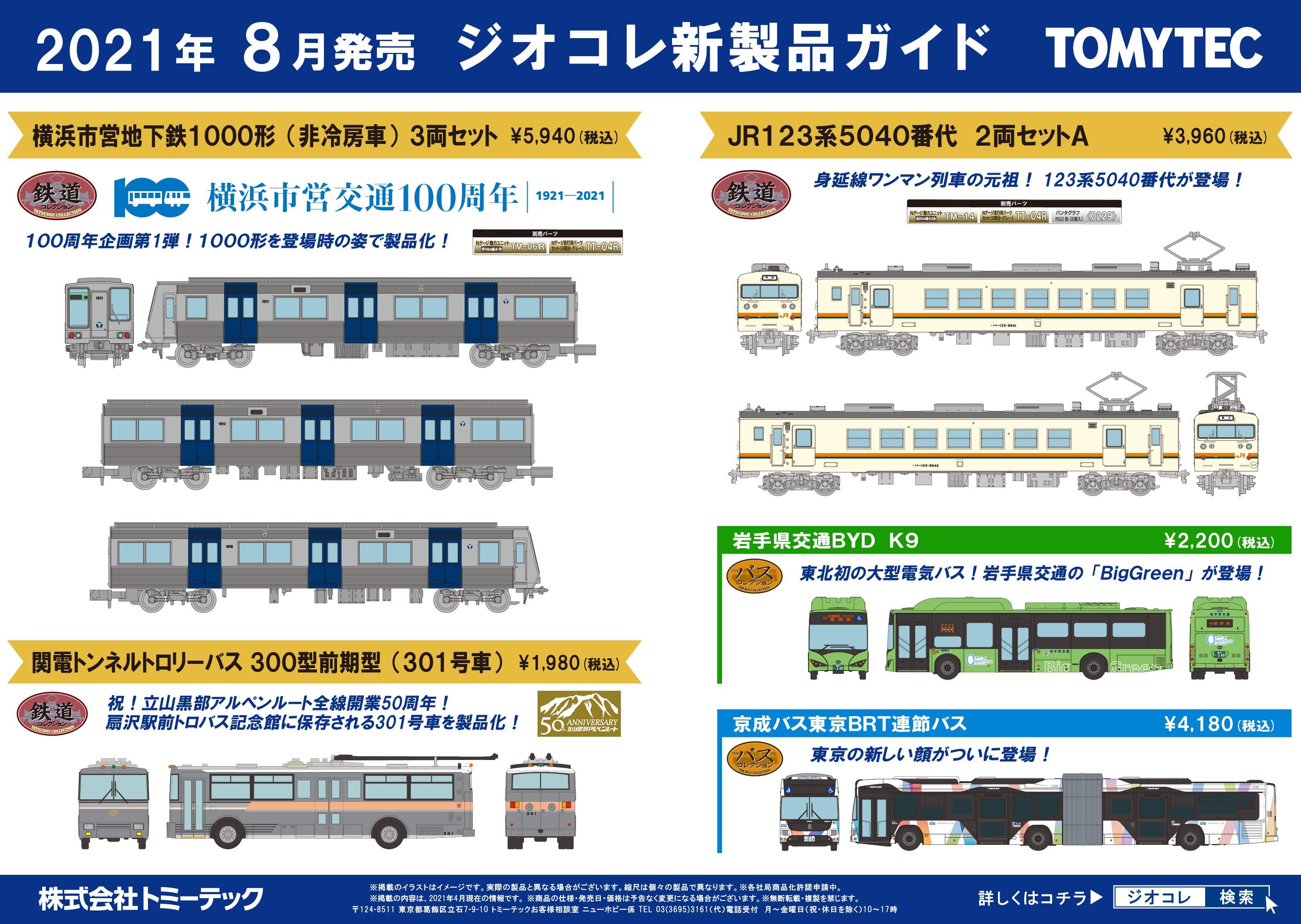 【鉄道コレクション 鉄コレ】2021年8月発売予定 新製品ポスター