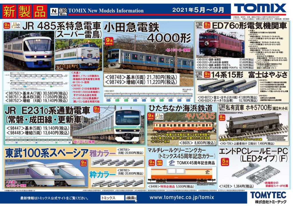 【TOMIX】2021年6月〜9月発売予定 新製品ポスター