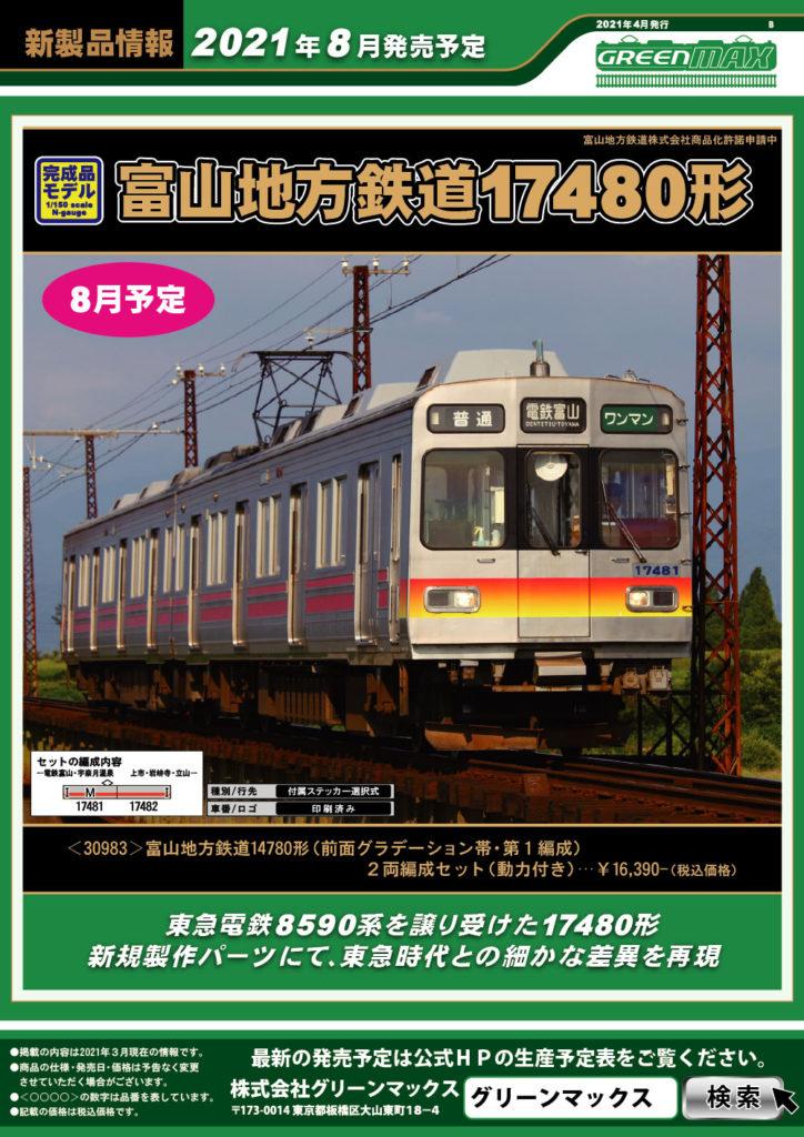 GREENMAX グリーンマックス  富山地方鉄道17480形(前面グラデーション帯・第1編成)2両編成セット(動力付き)