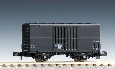 TOMIX トミックス 2733 国鉄貨車 ワム70000形
