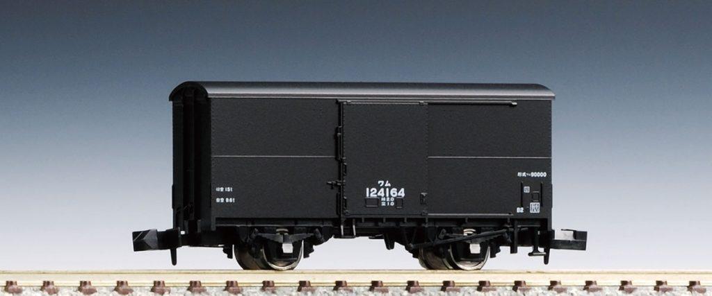 TOMIX トミックス 2728 国鉄貨車 ワム90000形(扉リブなし)