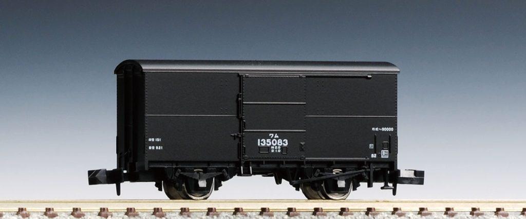 TOMIX トミックス 2727 国鉄貨車 ワム90000形