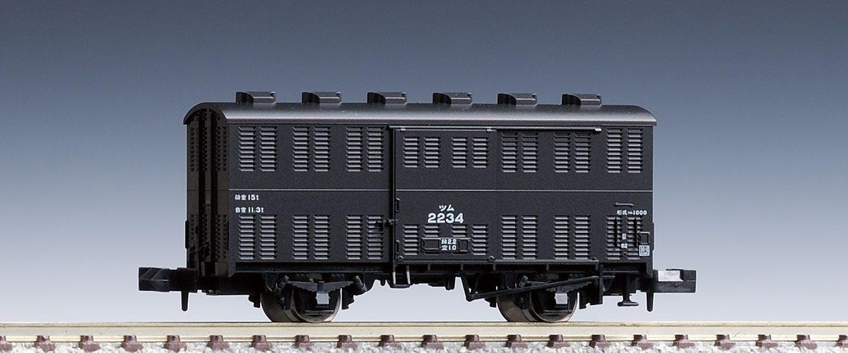 TOMIX トミックス 2737 国鉄貨車 ツム1000形