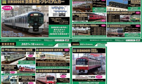 【グリーンマックス】2021年9月〜11月発売予定 新製品ポスター(2021年5月12日発表)