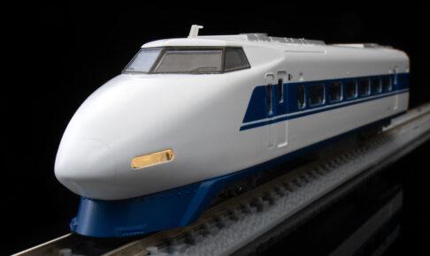 TOMIX トミックス FM-021 ファーストカーミュージアム JR100系東海道・山陽新幹線(ひかり)