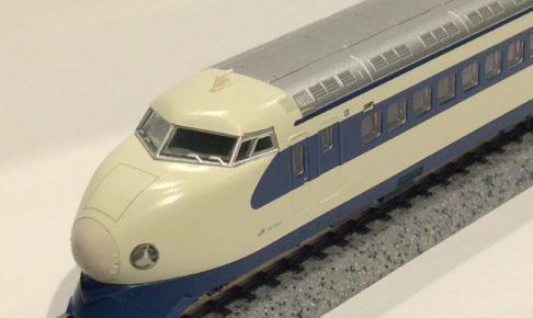 KATO 京都駅店特製品 0系新幹線(22-7007)