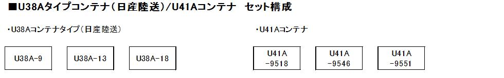 KATO U38A U41A コンテナ(日産陸送)