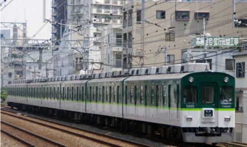 マイクロエース A6875 京阪電車5000系 3次車 リニューアル車 新塗装 7両セット