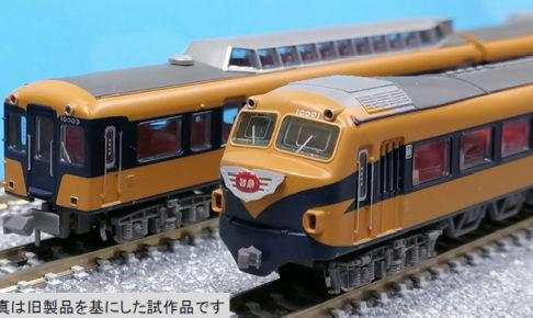マイクロエース A1976 近鉄10000系 ビスタカー 新塗装 7両セット