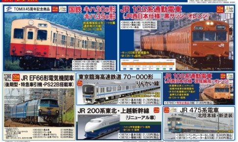 【TOMIX】2021年8月〜11月発売予定 新製品ポスター(2021年5月13日発表)