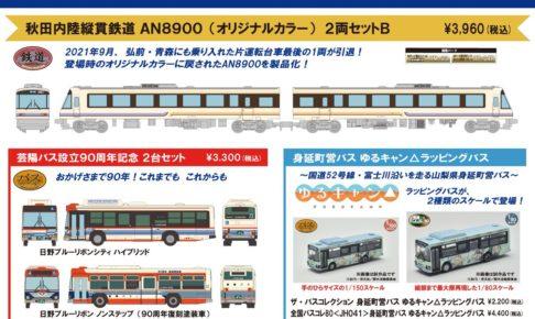 【鉄道コレクション】2021年9月発売予定 新製品ポスター(2021年5月13日発表)