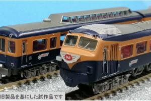 マイクロエース A1975 近鉄10000系 ビスタカー 旧塗装 7両セット