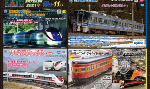 【KATO】2021年10月発売予定 新製品ポスター(2021年6月11日発表)