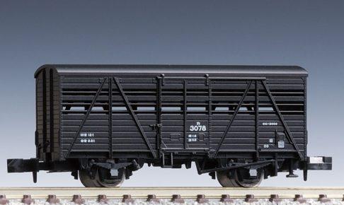 TOMIX トミックス 2736 国鉄貨車 カ3000形