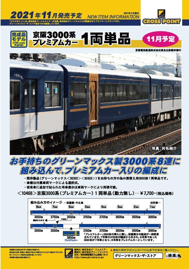 【CROSSPOINT】限定品 京阪電車3000系(プレミアムカー・1両単品)