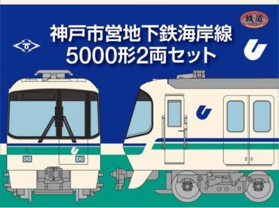 【鉄コレ】限定品 神戸市営地下鉄 海岸線 5000形 発売