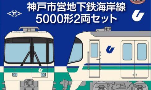 鉄道コレクション 神戸市営地下鉄 海岸線 5000形