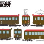 【鉄コレ/ナローゲージ80】富井電鉄猫屋線 第12弾