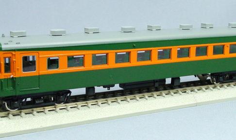 エンドウ 国鉄80系