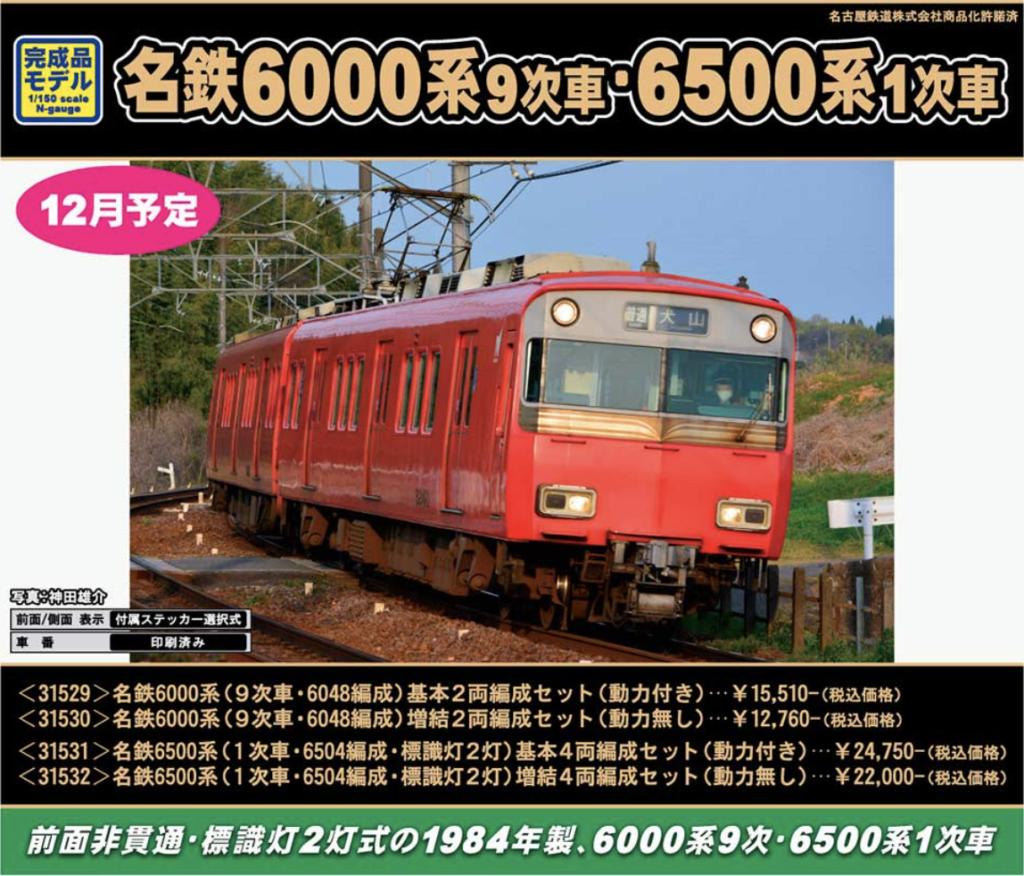 GREENMAX グリーンマックス 31529 名鉄6000系(9次車・6048編成)基本2両編成セット(動力付き)