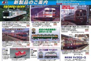 【マイクロエース】2021年11月頃発売予定 新製品ポスター(2021年6月3日発表)