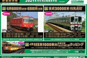 【グリーンマックス】2021年11月〜12月発売予定 新製品ポスター(2021年6月9日発表)