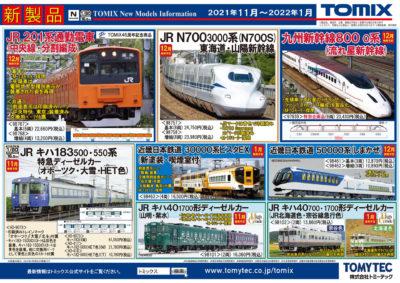【TOMIX】2021年11月〜1月発売予定 新製品ポスター(2021年6月10日発表)