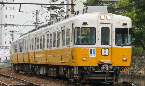 琴平電鉄1100形(Photo by:MaedaAkihiko / Wikimedia Commons / CC-BY-SA-4.0)※画像の車両は商品とは仕様が異なることがあります