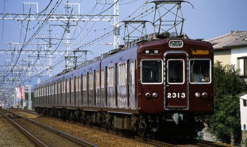 阪急電鉄 2300系(Photo by:Sakamoto hiei / Wikimedia Commons / CC-BY-SA-3.0-migrated)※画像の車両は商品と仕様が異なる場合があります