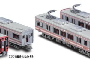 鉄道コレクション 鉄コレ 南海電鉄 2300系