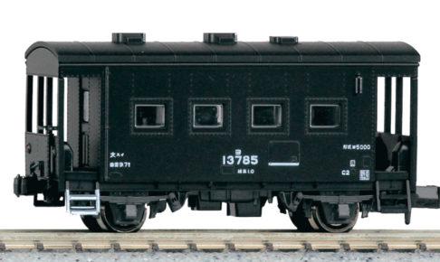 KATO カトー 8046-1 ヨ5000