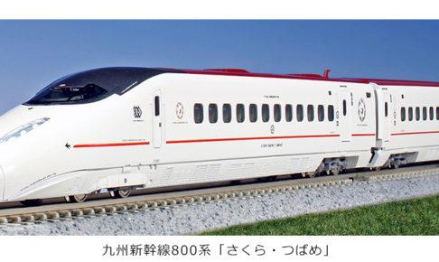 KATO カトー 10-865 九州新幹線800系「さくら・つばめ」6両セット