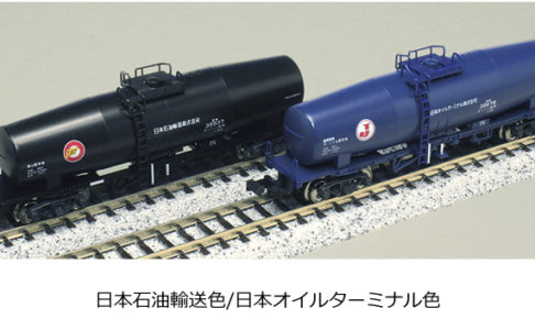 KATO カトー 8050-1 8050-2 タキ35000