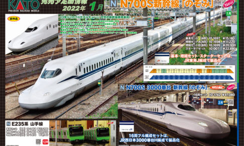 【KATO】2021年12月〜2月発売予定 新製品ポスター(2021年7月30日発表)