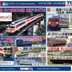 【TOMIX】2021年12月〜2月発売予定 新製品ポスター(2021年7月8日発表)