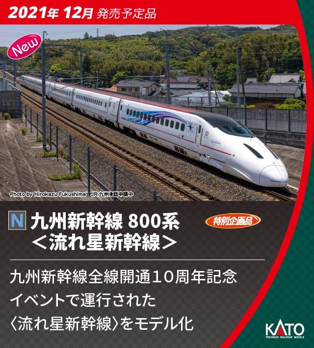 KATO カトー 10-1729 九州新幹線800系 6両セット (特別企画品)