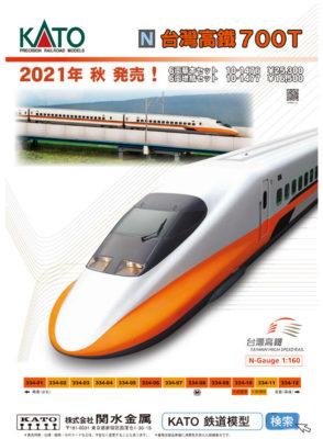 【KATO】台湾新幹線(台灣高鐵)700T 再生産