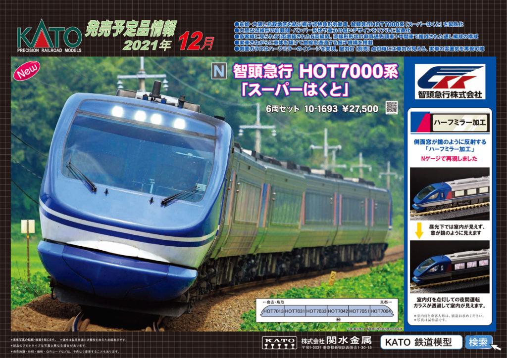 【KATO】2021年12月発売予定 新製品ポスター(2021年7月9日発表)