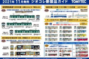 【鉄道コレクション】2021年11月発売予定 新製品ポスター(2021年7月8日発表)