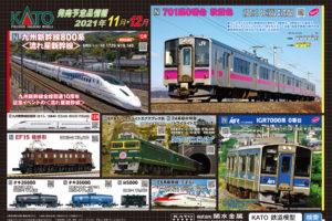 【KATO】2021年11月〜12月発売予定 新製品ポスター(2021年7月2日発表)