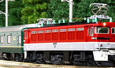KATO カトー 3071-9 ED76 551 タイプ (ホビーセンターカトー製品)
