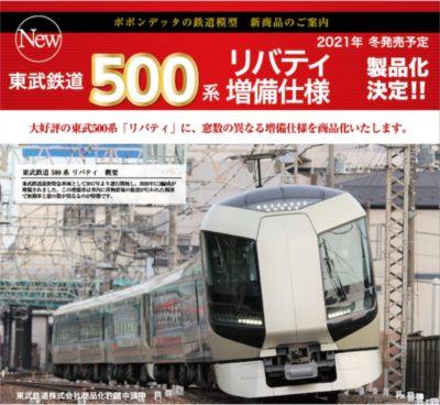 【ポポンデッタ】東武鉄道500系 リバティ(増備車)発売