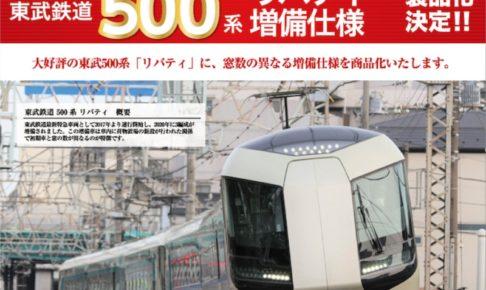 【ポポンデッタ】東武鉄道500系 リバティ(増備車)