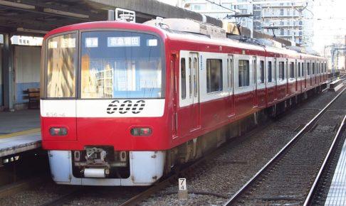 京急電鉄600形(Photo by: LERK / Wikimedia Commons / CC-BY-SA-4.0)※画像の車両は商品と仕様が異なる場合があります