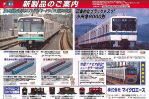 【マイクロエース】2022年1月頃発売予定 新製品ポスター(2021年8月30日発表)