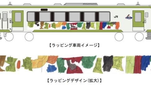 キハ100形ディーゼルカー(釜石線全線開業70周年記念ラッピング)