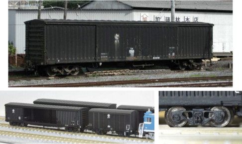 MICROACE マイクロエース A0476 秩父鉄道 ワキ800+テム600 8両セット