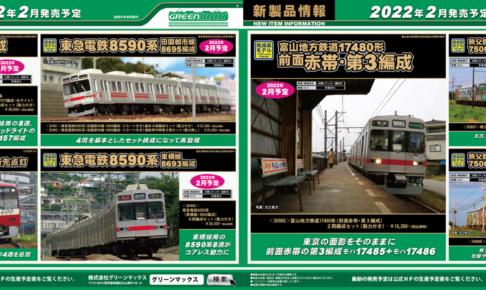 【グリーンマックス】2022年2月発売予定 新製品ポスター(2021年8月4日発表)